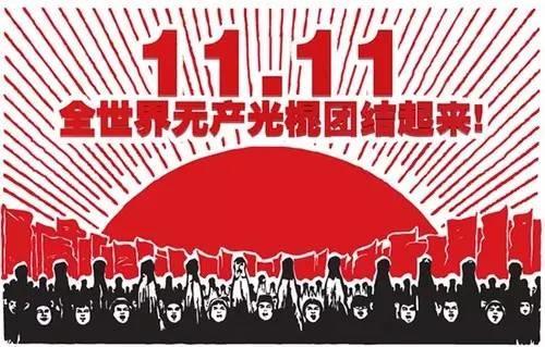dzień singla w chinach